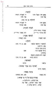 העמוד השלישי מרשימת ברכות וביטויי נימוס של ועד הלשון