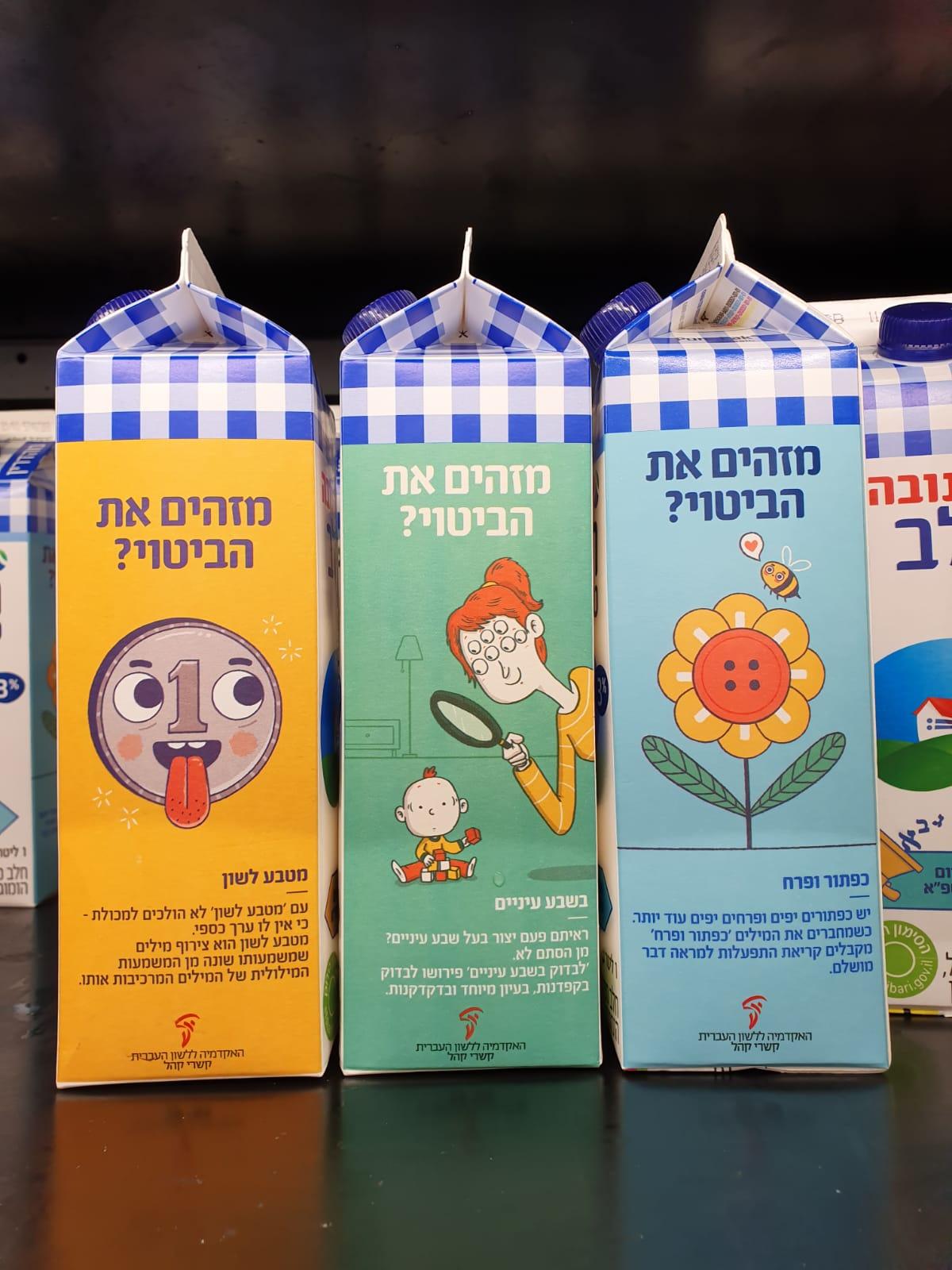 three milk phrase