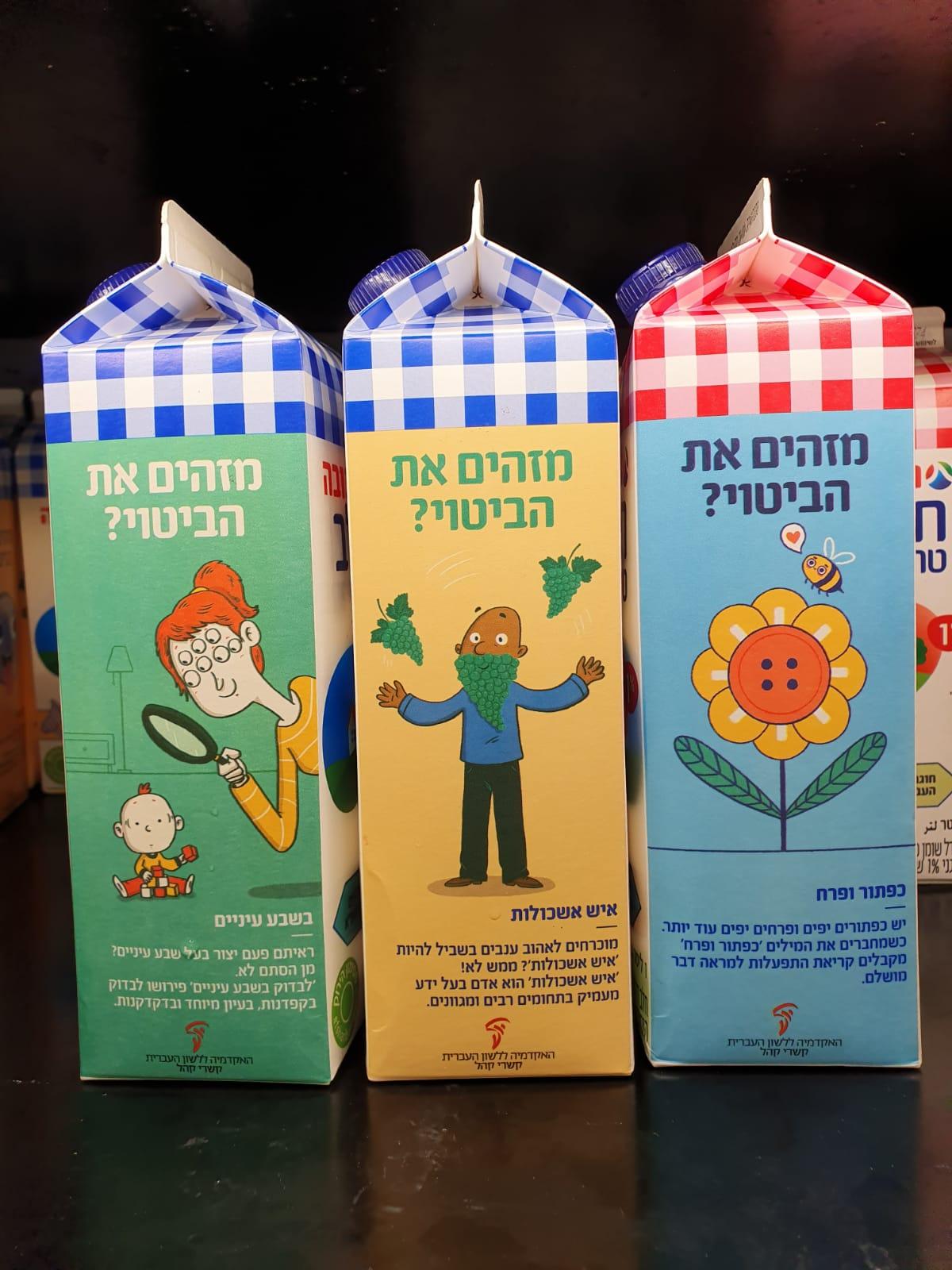 three milk