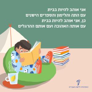 איור של ילד קורא ספרים ולידו כוס תה