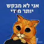 """איור חתול חמוד עם כיתוב """"אני לא מבקש יותר מדי"""""""