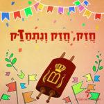תמונה של ספר תורה ודגלי שמחת תורה עם הכיתוב: חזק חזק ונתחזק