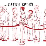 איור של אנשים עומדים בתור הכיתוב:תורים ותורות
