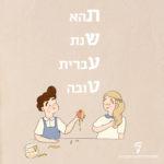 ילד מציע לילדה תפוח בדבש והכיתוב תהא שנת עברית טובה