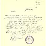 מכתב מהכפר טורון לוועד הלשון