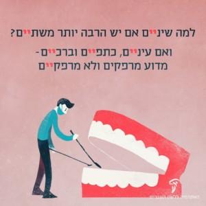 איור של אדם העוטה מסיכה מטפל בשיניים