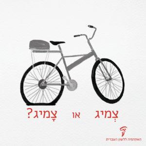 אופניים עם גלגל תקין וגלגל עם תקר - איך נכון להגות צמיג?