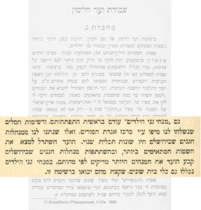 מפרסומי ועד הלשון, מחברת שלישית, עמ' 11 - על מונחי גני הילדים