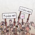 ידיים מונפות אל על במחאה ומחזיקות שלטים: העם החליט! או העם החליטו?