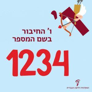 כיתוב ו' החיבור בשם המספר 1234