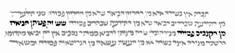 """""""שש זה פשתן הביאה מן הקנביס פסולה"""" – תוספתא מנחות ט, יז, כתב יד וינה 20 (המאה הי""""ד)."""