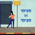 איור של בחורה ממתינה ליד תחנת אוטובוס והכיתוב חיכיתי או חכיתי?