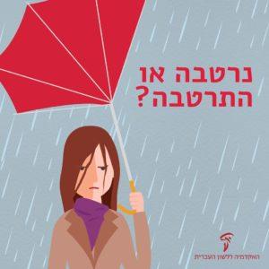 ילדה אוחזת במטריה בגשם והכיתוב: נרטבה או התרטבה?