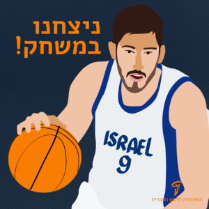 איור של עומרי כספי מכדרר בכדור במדי נבחרת ישראל והכיתוב: ניצחנו במשחק!