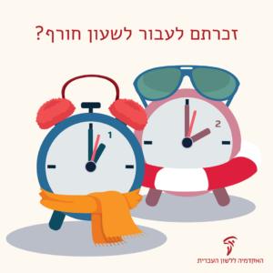 איור של שני שעונים והכיתוב: זכרתם לעבור לשעון חורף?