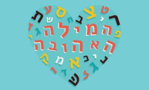 אותיות בתוך לב ובמרכזן הכיתוב המילה האהובה