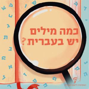 זכוכית מגדלת על דף ספר והכיתוב: כמה מילים יש בעברית?