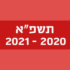"ריבוע אדום שעליו כתוב: תשפ""א, 2021-2020"