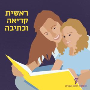 ראשית קריאה וכתיבה. איור של אימא וילדה קוראות ביחד ספר צהוב.