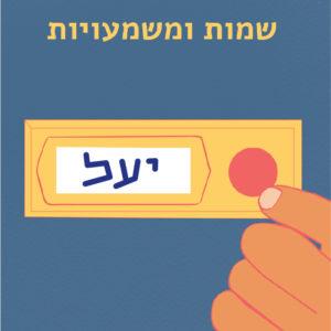"""איור יד מחזיקה תג שם """"יעל"""" עם כיתוב """"שמות ומשמעויות"""""""