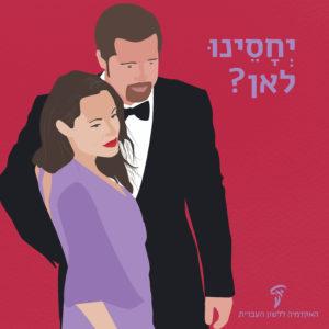 גבר ואישה בפרצוף נוגה - יחסינו לאן?