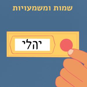 השם יהלי על פעמון של דלת - שמות ומשמעויות