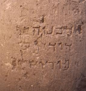"""כתובת חרותה על חוליית עמוד שנמצאה בחפירות באזור בבנייני האומה בירושלים, ומוצגת עתה במוזאון ישראל. תעתיק הכתוב, כפי שמוצע באתר המוזאון: """"חנניה בר (בן) דודלוס מירושלים""""."""