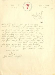 """מכתבו של שמואל ייבין משנת תש""""ד"""