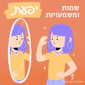איור של ילדה מביטה במראה עם השם יפעת