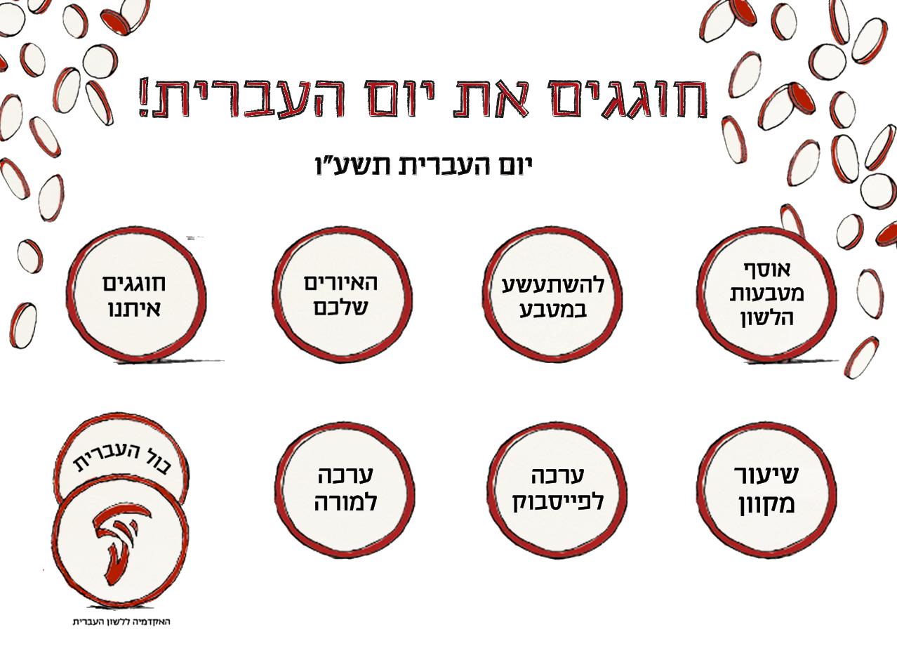 yom haivrit homepage_v2