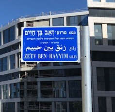שלט רחוב על שמו של זאב בן חיים