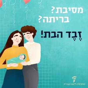 איור של זוג הורים מחזיקים תינוקת והכיתוב: זבד הבת
