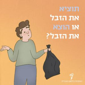 איור של גבר עם שקית זבל והכיתוב: תוציא את הזבל או הוצא את הזבל?
