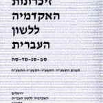 book cover memories in hebrew