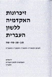 book cover memories in hebrew